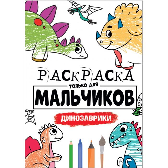 Картинка для Раскраски Проф-Пресс только для мальчиков Динозаврики