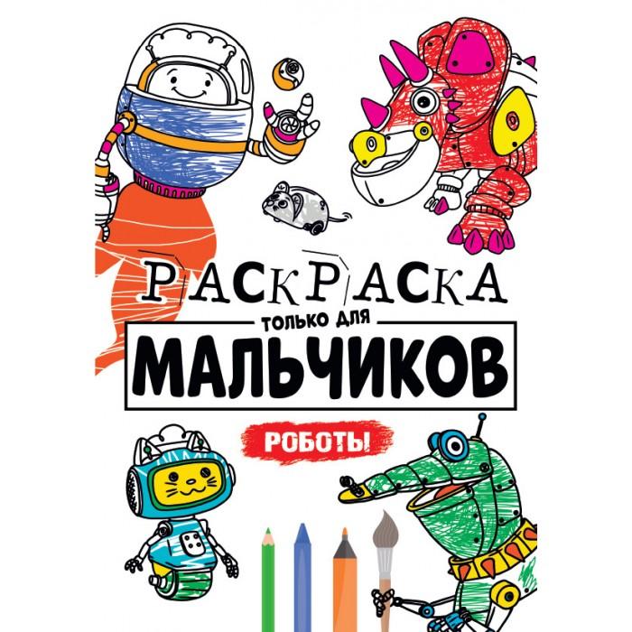 Картинка для Раскраски Проф-Пресс только для мальчиков Роботы