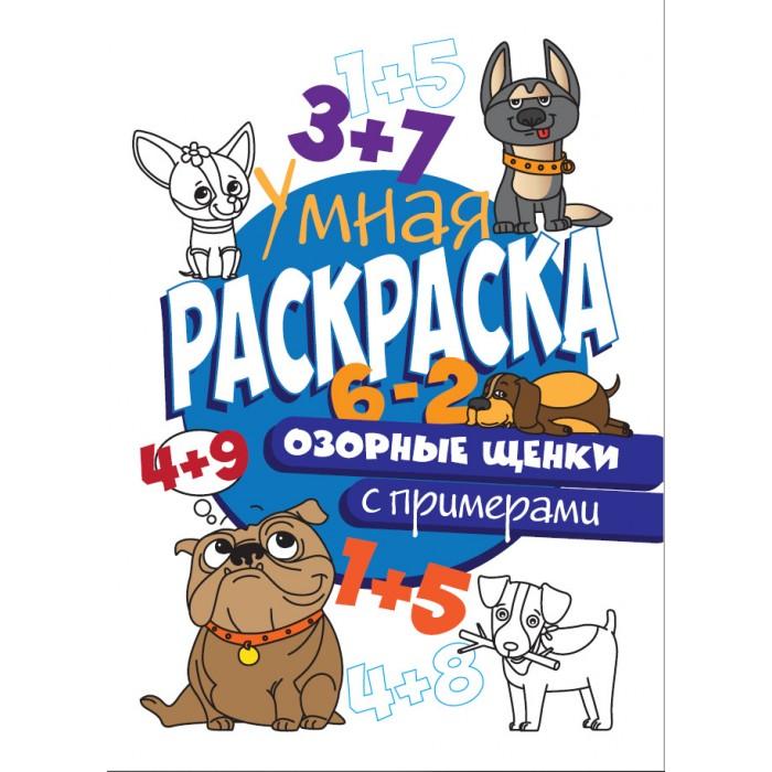 Картинка для Раскраски Проф-Пресс с примерами Озорные щенки