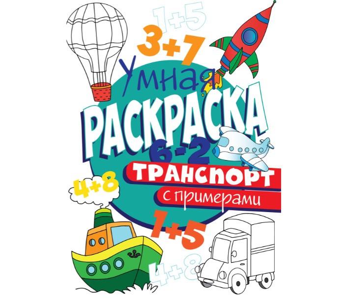 Картинка для Раскраски Проф-Пресс с примерами Транспорт