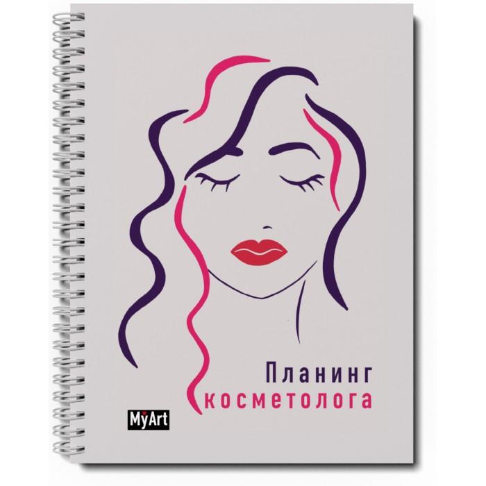 Картинка для Канцелярия Проф-Пресс Планинг косметолога My Art