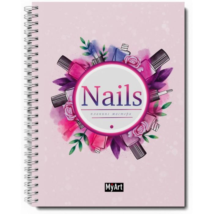 Картинка для Канцелярия Проф-Пресс Планинг мастера Nails My Art