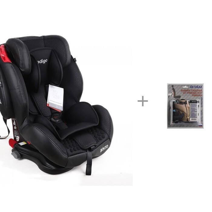 Группа 1-2-3 (от 9 до 36 кг) Indigo Bento Isofix SPS с защитой спинки сиденья от грязных ног ребенка АвтоБра группа 1 2 3 от 9 до 36 кг cam calibro и защита сиденья автобра невидимка