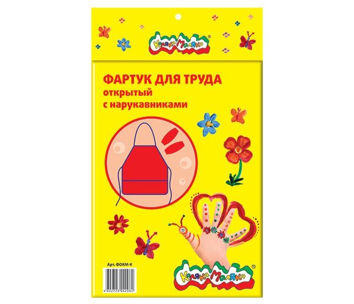 Детские фартуки Каляка-Маляка Фартук для труда недорого