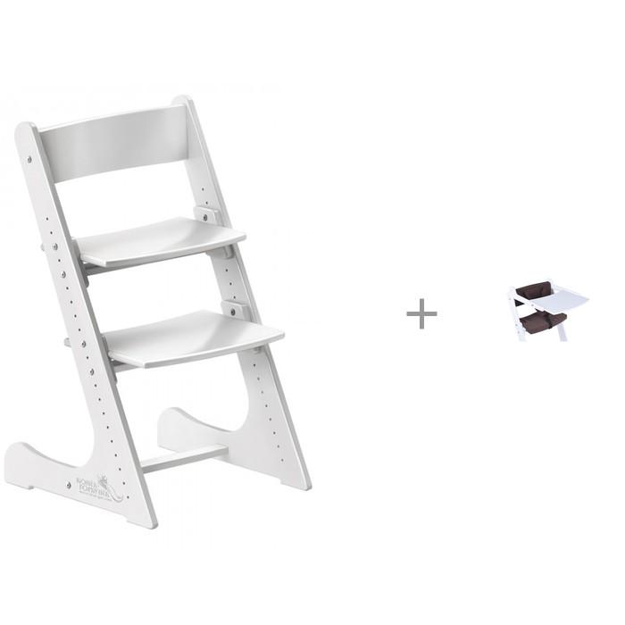 Стульчик для кормления Конёк Горбунёк  цветной однотонный с комплектом из подушки, ограничителя и столика