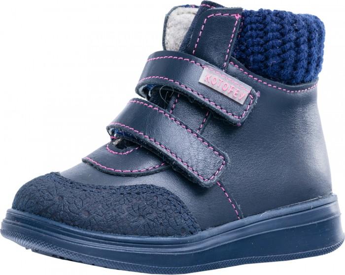 Котофей Ботинки для девочек 152217Ботинки<br>Котофей Ботинки для девочек 152217   Удобные ботинки с подкладкой из байки – отличный выбор для межсезонья. Верх выполнен из натуральной кожи. Подошва клеевого метода крепления в кедовом стиле. Два ремня с липучкой позволяют не только быстро обувать и снимать обувь, но и обеспечивают плотное прилегание обуви к стопе.   Мягкий трикотажный манжет создает комфорт при ходьбе и предотвращает натирание ножки ребенка. Носочная часть модели защищена специальной кожаной накладкой с полиуретановым покрытием, для увеличения износостойкости.  Состав:  кожа натуральная, байка Уход: влажная чистка  ТМ «Котофей» предлагает качественную профилактическую обувь для ваших детей. Производство осуществляется на высокотехнологичном оборудовании, а комплектующие и материалы проходят жесткий входной контроль.  Каждый сезон обновляются коллекции, учитывая мировые тенденции моды, климатические условия основных рынков сбыта, используя лучшие обувные традиции и научные разработки, опираясь на потребности и предпочтения покупателей.