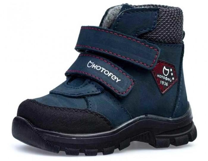 Ботинки для мальчика 152290-31 КОТОФЕЙ 1211385