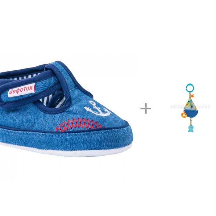 Котофей Пинетки для мальчика 001084 с подвесной игрушкой BabyOno Кораблик