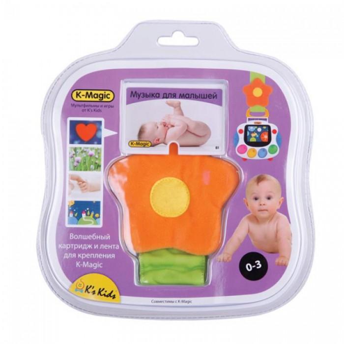 Электронные игрушки KS Kids Набор картриджей K-Magic игровые наборы k magic набор картриджей визуальное восприятие
