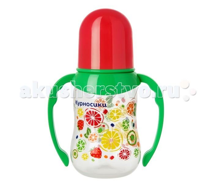 Бутылочки Курносики для кормления Фрукты 6+ 125 мл поильники курносики с ручками 4 200 мл