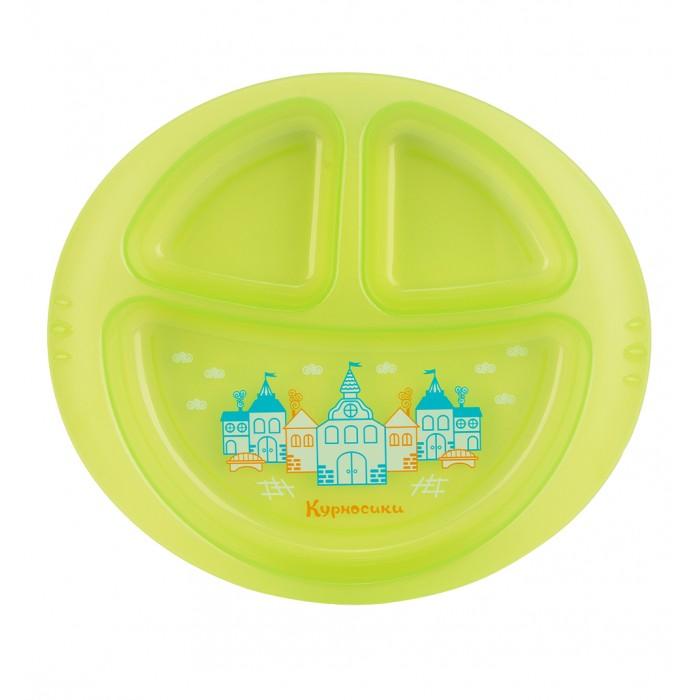 Посуда Курносики Тарелочка детская трехсекционная детская посуда