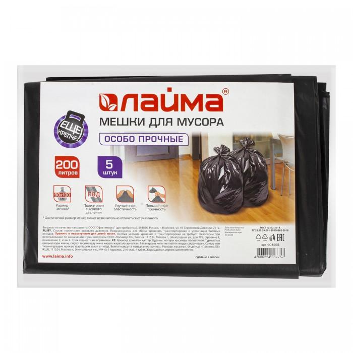 Фото - Хозяйственные товары Лайма Мешки для мусора 90х130 см 5 шт. товары для рыбалки