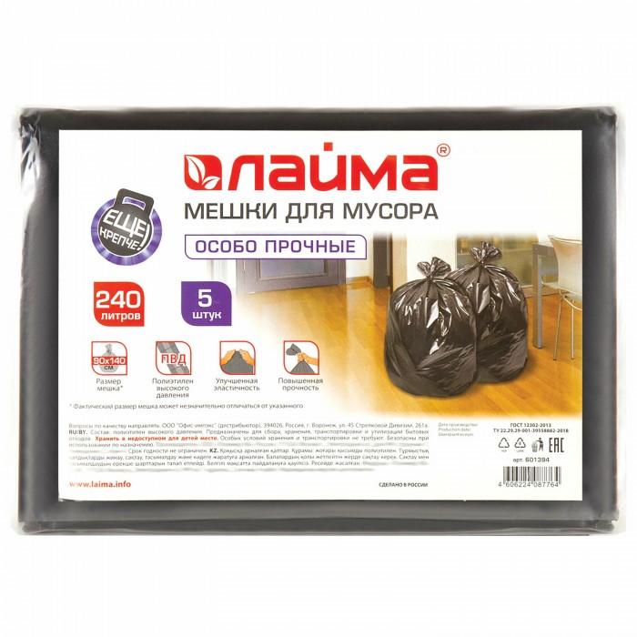 Фото - Хозяйственные товары Лайма Мешки для мусора 90х140 см 5 шт. товары для рыбалки