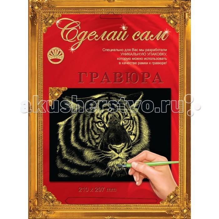Наборы для творчества Лапландия Гравюра Сделай сам Тигр А4 наборы для творчества лапландия гравюра сделай сам котята золото а4
