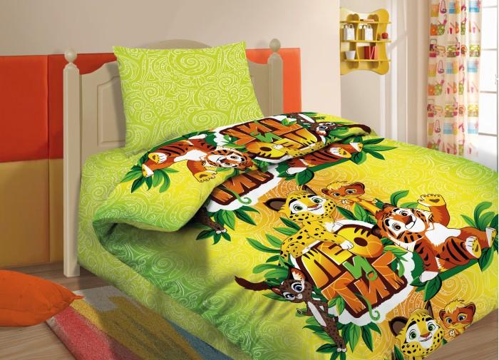 Купить Постельное белье 1.5-спальное, Постельное белье Лео и Тиг c наволочкой 70х70 (3 предмета)