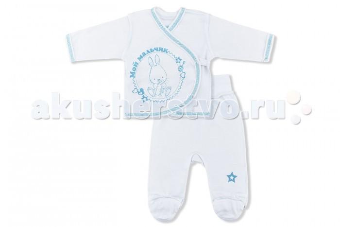 Комплекты детской одежды Лео Комплект Мой мальчик (распашонка и ползунки) крестильный комплект для малышей лео