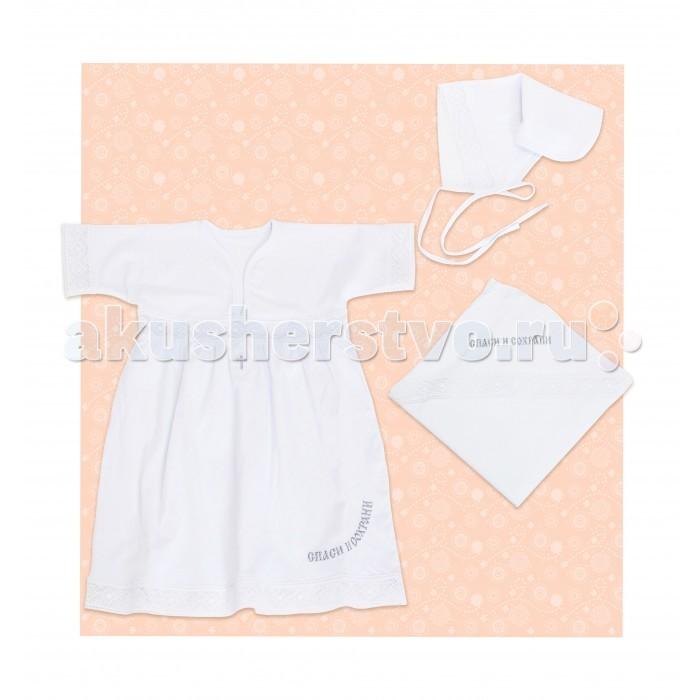 крестильный набор choupette для девочки Крестильная одежда Лео Комплект Крестильный для девочки (пелёнка, платье, косынка)