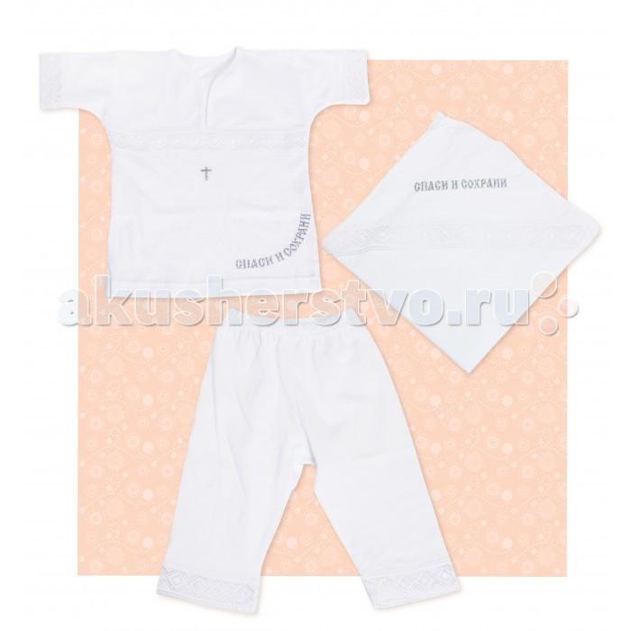 Крестильная одежда Лео Комплект Крестильный для мальчика (пелёнка, рубаха, штаны) крестильный комплект для малышей лео