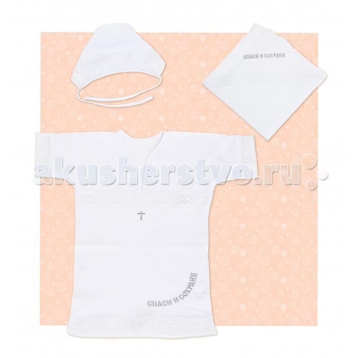 Крестильная одежда Лео Комплект Крестильный для малышей (пелёнка, рубаха, шапочка) крестильный комплект для малышей лео