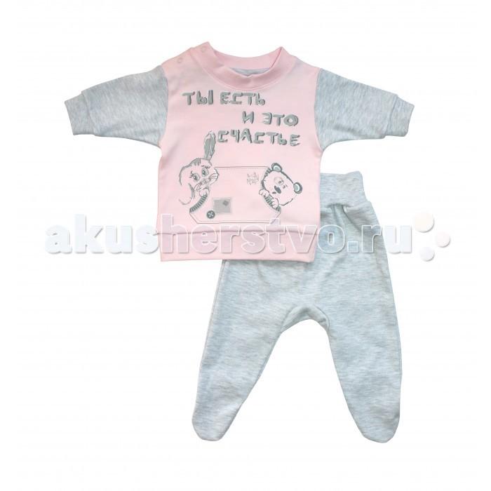 Комплекты детской одежды Лео Комплект Ты есть из кофточки и ползунков 1562-0 комплекты детской одежды клякса комплект для девочки из кофточки и ползунков