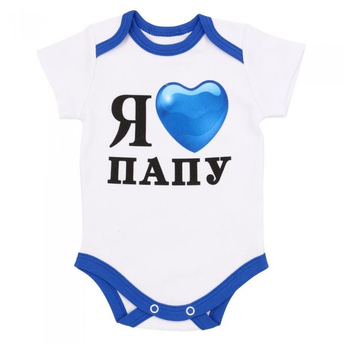 Боди и песочники Linas baby Боди для мальчика 1005-9S trip 9s футболка