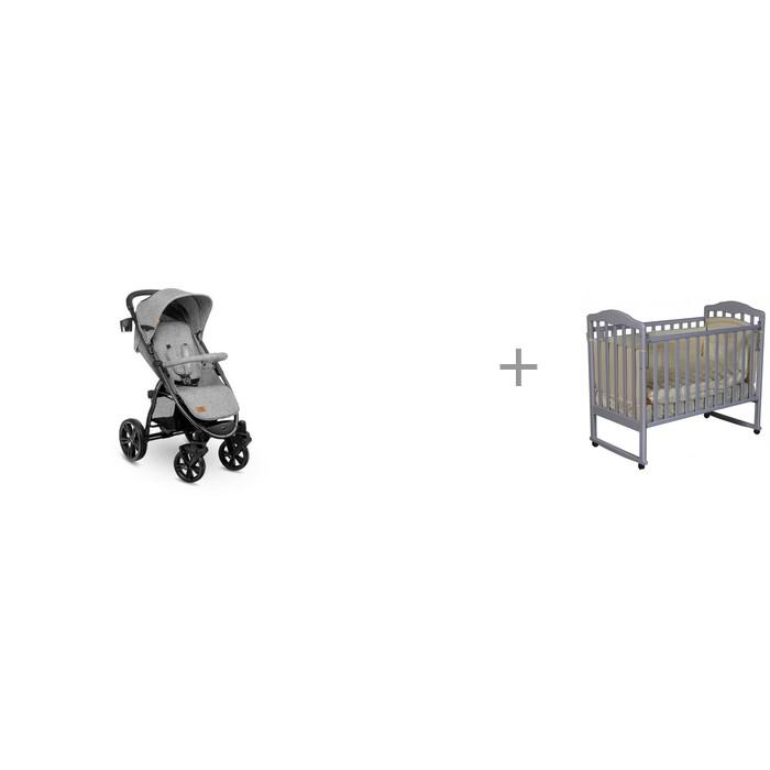 Прогулочная коляска Lionelo LO-Annet и детская кроватка Кедр Helen 1 колесо качалка
