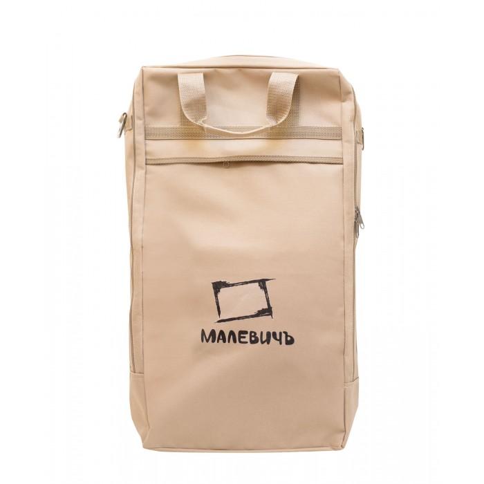 Фото - Принадлежности для рисования Малевичъ Сумка для этюдника МЛ-15 сумка художника малевичъ скетч сумка 195087 черный
