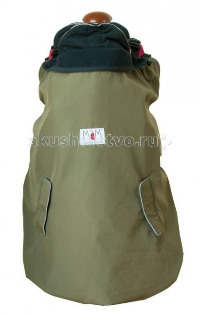 Аксессуары для сумок-кенгуру MaM Design Всесезонная накидка для слингоношения с шапочкой для малыша 4-Season Deluxe Cover, Аксессуары для сумок-кенгуру - артикул:68016