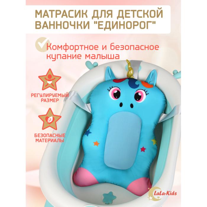 Купить Горки и сиденья для ванн, LaLa-Kids Матрасик для купания новорожденных Единорог
