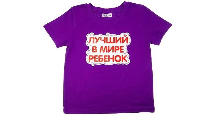 Футболки и топы Ехидна Детская футболка Лучший в мире ребенок