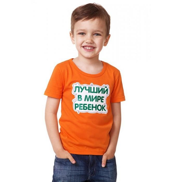 футболки и топы свiтанак джемпер д800687 Футболки и топы Ехидна Детская футболка Лучший в мире ребенок