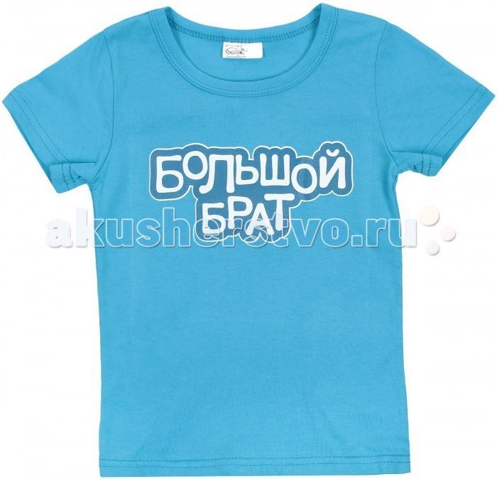 Футболки и топы Mums Era Детская футболка 6 лет футболки и топы mums era футболка женская яблоко от яблони m 46 48