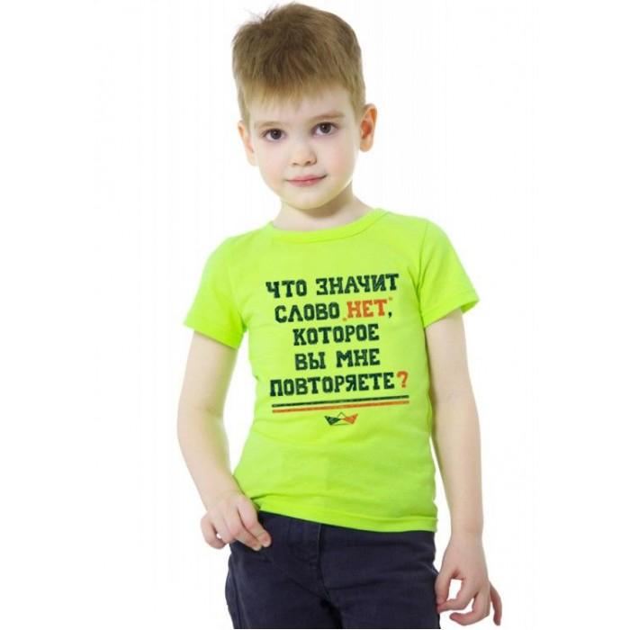 Футболки и топы Ехидна Детская футболка Что значит слово нет