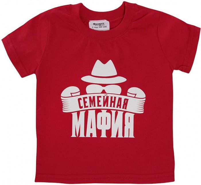 футболки и топы свiтанак джемпер д800687 Футболки и топы Ехидна Детская футболка Семейная мафия