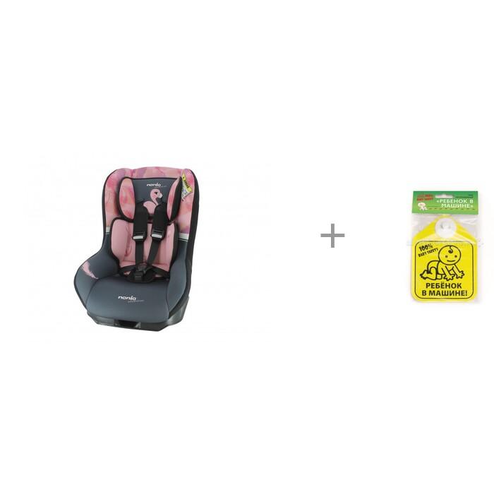 Группа 0-1 (от 0 до 18 кг) Nania Driver Animals и знак автомобильный Ребенок в машине Baby Safety