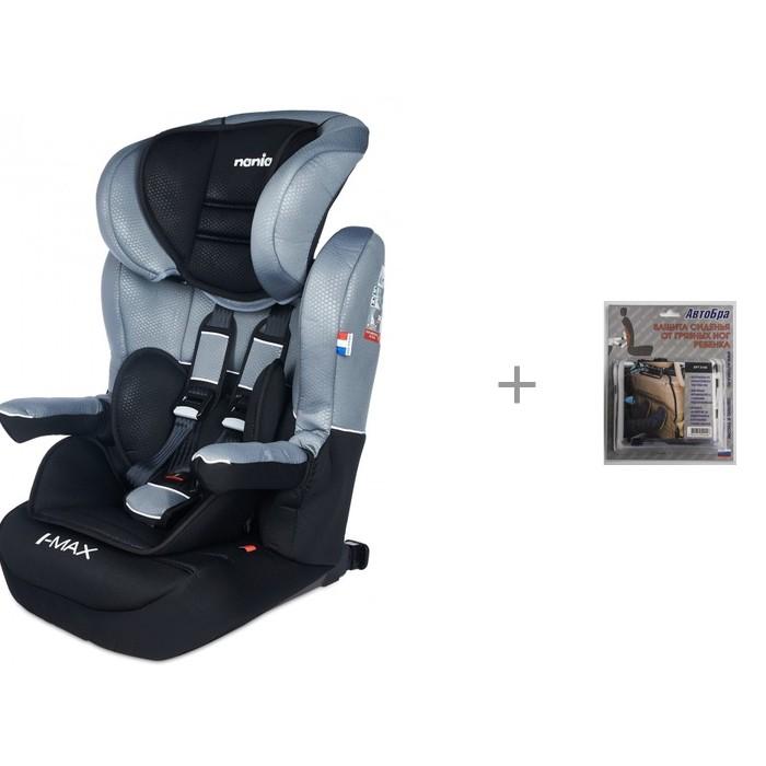 Купить Группа 1-2-3 (от 9 до 36 кг), Автокресло Nania Imax Sp Lx Isofix с защитой спинки сиденья от грязных ног ребенка АвтоБра