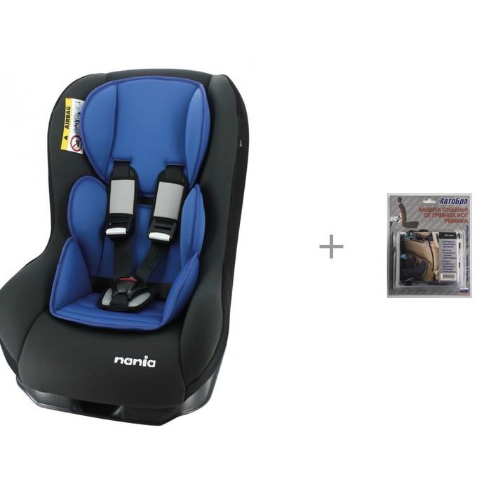 Купить Группа 0-1 (от 0 до 18 кг), Автокресло Nania Maxim Access с защитой спинки сиденья от грязных ног ребенка АвтоБра