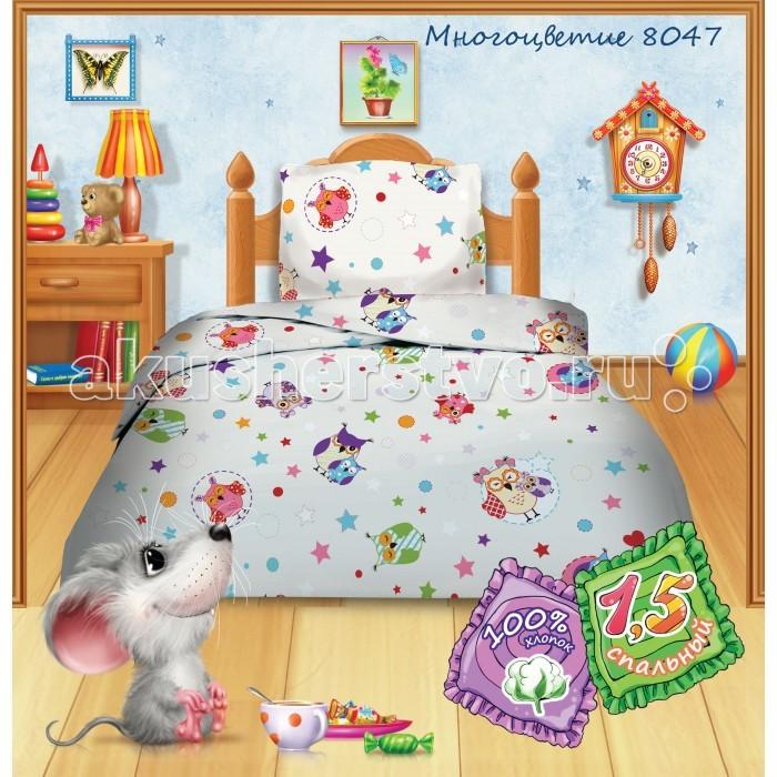 Постельные принадлежности , Постельное белье 1.5-спальное Непоседа Кошки-мышки Многоцветие КПКм-10 1.5-спальное (3 предмета) арт: 318304 -  Постельное белье 1.5-спальное