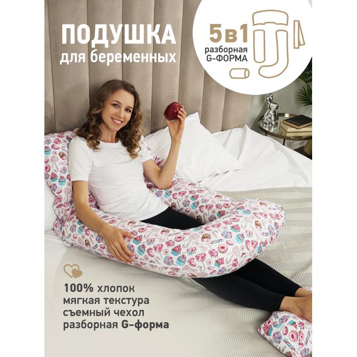 подушки для беременных Подушки для беременных OL-Tex Подушка для беременных анатомическая Сладости
