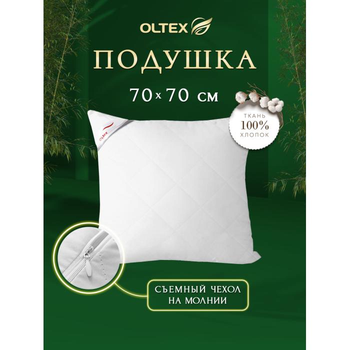 OL-Tex Подушка с бамбуковым волокном и съемным чехлом 70х70 см