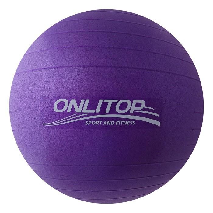 Мячи Onlitop Фитбол 65 см 3543996 фитбол indigo in001 65 см