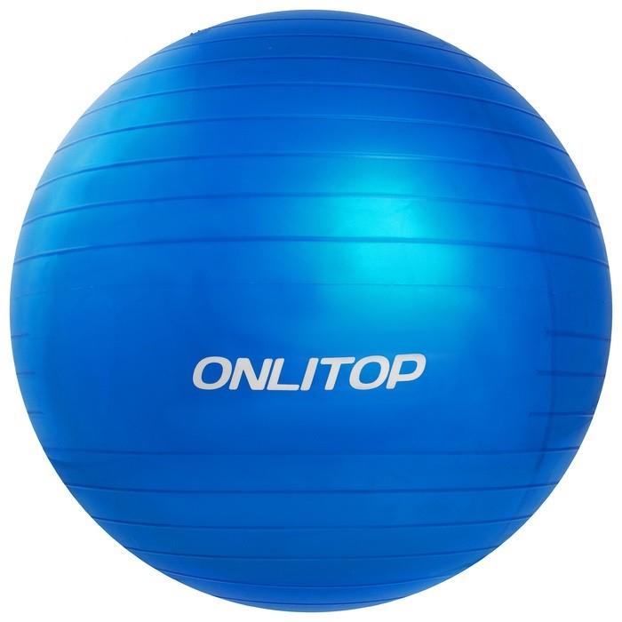 Мячи Onlitop Фитбол 65 см фитбол indigo in001 65 см