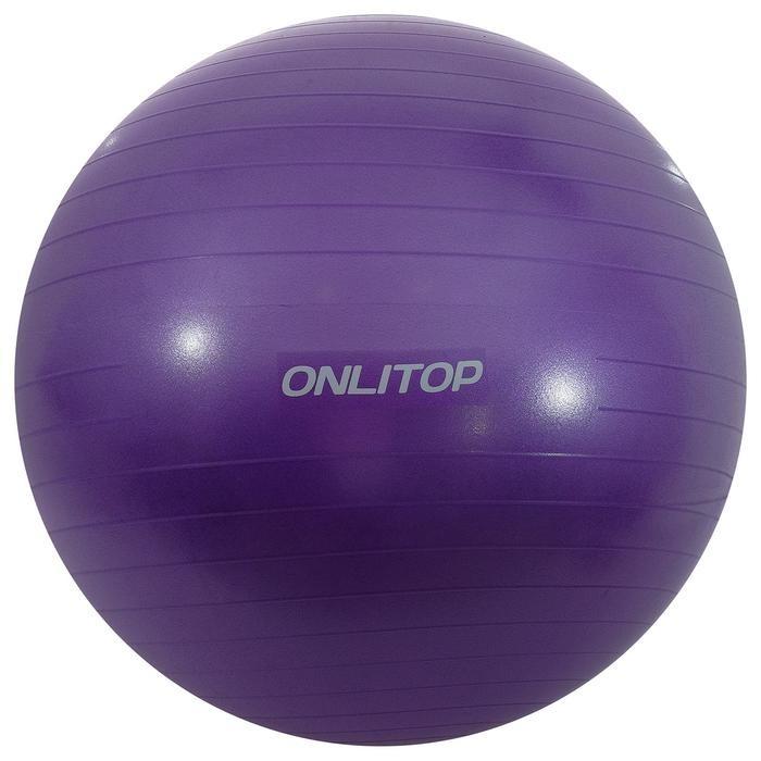 Мячи Onlitop Фитбол 85 см