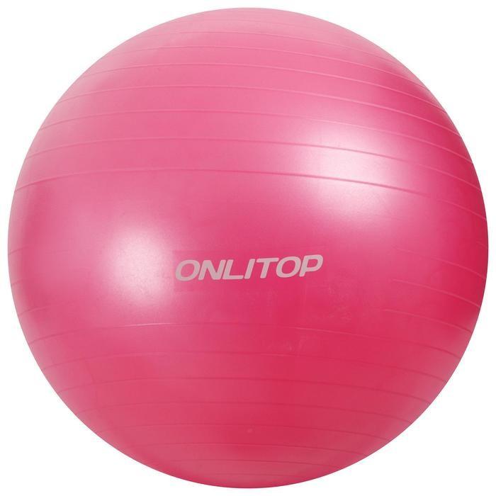Мячи Onlitop Мяч гимнастический 65 см 3543995