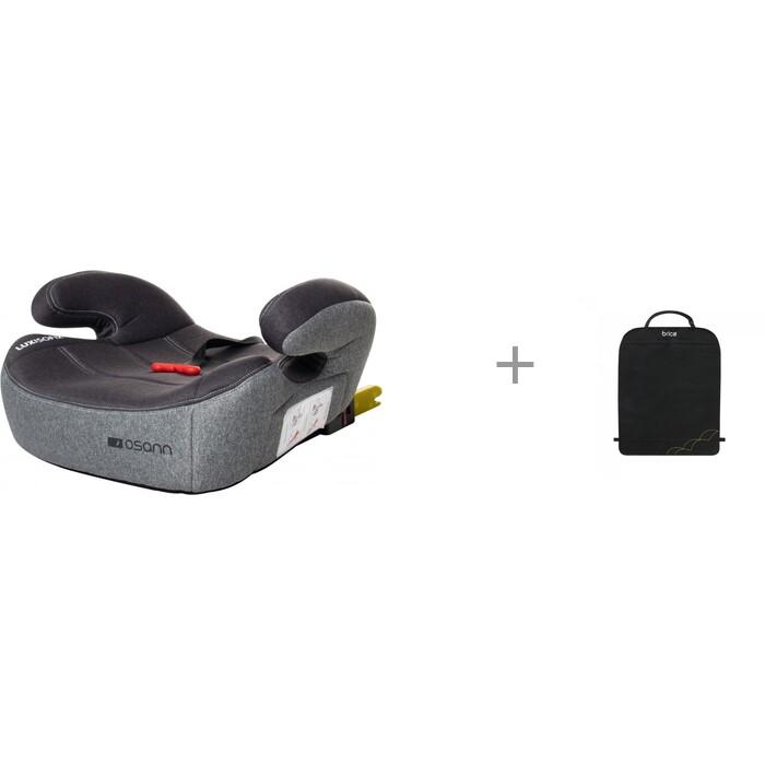 Картинка для Автокресло Osann бустер Lux Isofix и защитный коврик на спинку сидений Munchkin Brica
