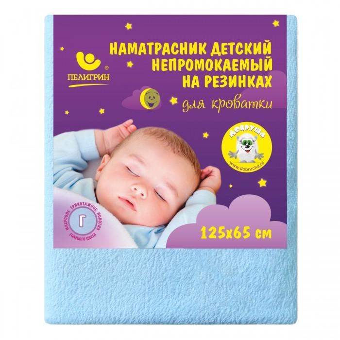 Наматрасники Пелигрин Наматрасник из ПВХ основы с хлопчатобумажным покрытием 125х65