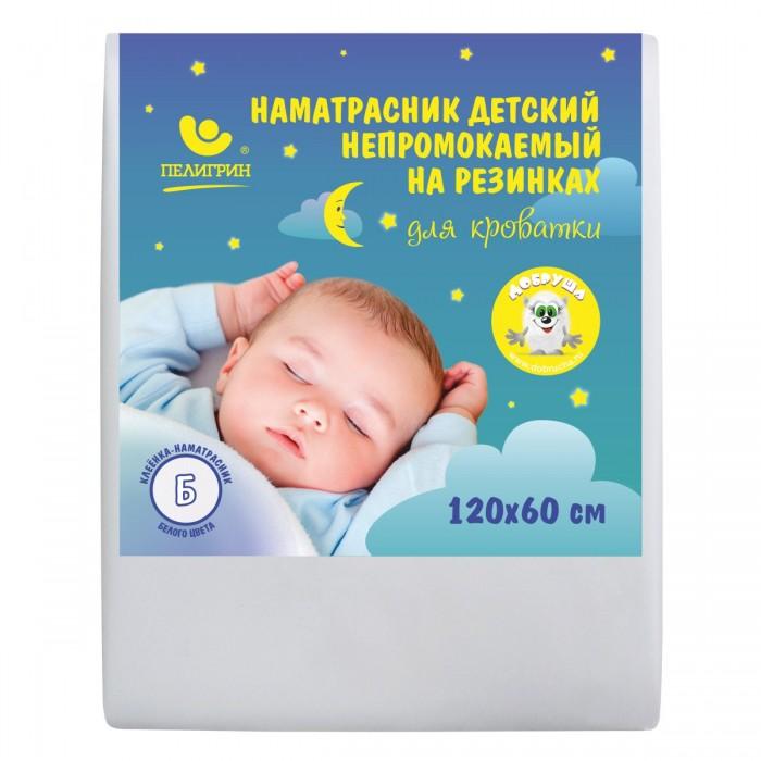 Наматрасники Пелигрин Наматрасник для детской кроватки ПВХ 120х60