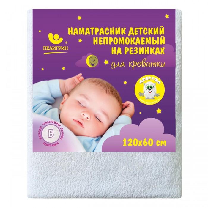 Пелигрин Наматрасник для детской кроватки 120х60