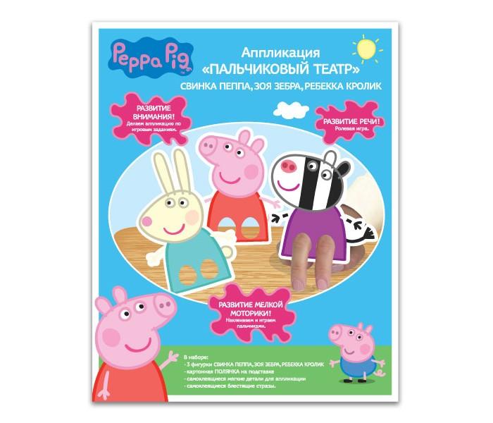 Наборы для творчества Свинка Пеппа (Peppa Pig) Аппликация Пальчиковый театр набор игровой peppa pig 10 см