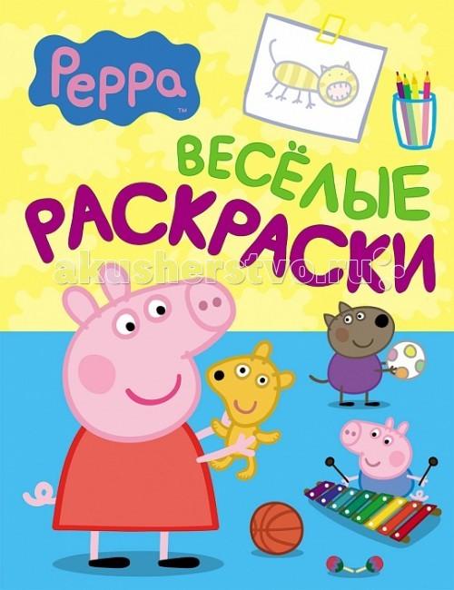 Раскраски Свинка Пеппа (Peppa Pig) Веселые раскраски набор игровой peppa pig 10 см